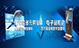 上海申跃数码科技有限公司